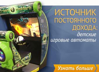 Игровые аппараты для взрослых игровые автоматы марвел